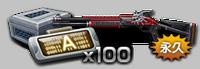 Balrog11codeabox100p
