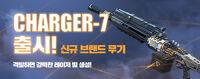 Charger7 korea