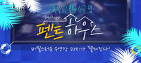 Penthouse poster korea