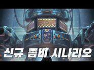 -카스온라인- 신규 좀비시나리오 7-3 공개 영상