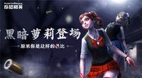 Studentlightzombie china