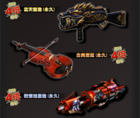 Cannon violin gatling poster tw