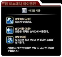 Tooltip tdm item 5
