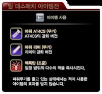 Tooltip tdm item 1