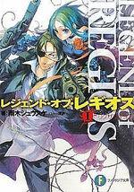 Legends of Regios Light Novel