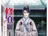 Song Shuhang/Items