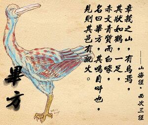 Bifang-0.jpg