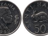 Tanzanian 50 senti coin