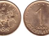 Bulgarian 1 stotinka coin