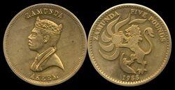 Zamunda 5 pounds 1988 brass.jpg