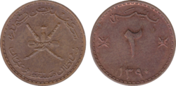 Oman 2 baisa 1970.png