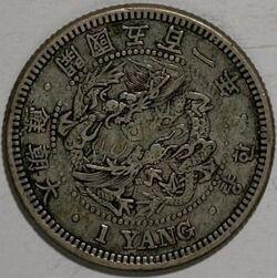 Korea 1892 coin - 1 yang.jpg