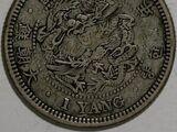 Korean 1 yang coin