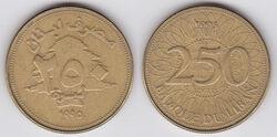 Lebanon 250 lira coin 1995.jpg