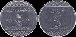 Saudi Arabia 5 halala 2016.png