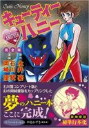 Cutie Honey The Another