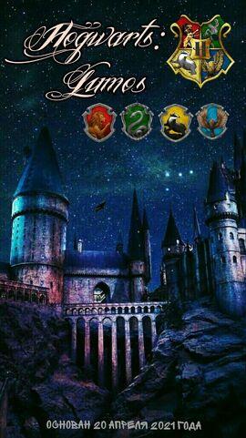 Hogwarts- Lumos.jpg