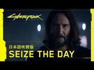 サイバーパンク2077 — -日本語吹替版- Seize the Day