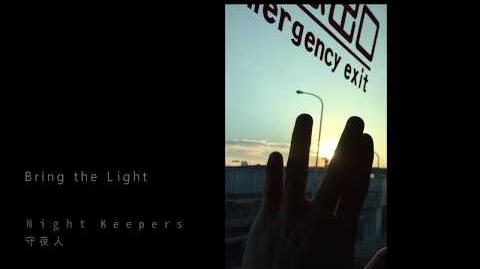 Night_Keepers守夜人樂團_-_Bring_the_Light_-_full_version