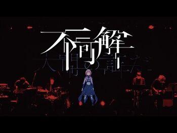 花譜_-36「不可解」【オリジナルMV「不可解」Live_Ver.】