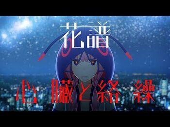 花譜_-09_「心臓と絡繰」_【オリジナルMV】