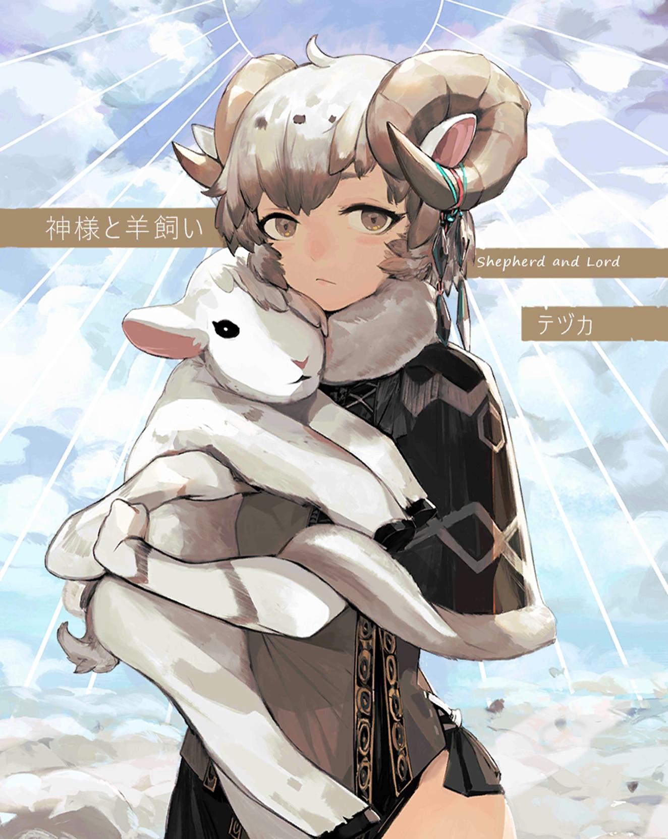 神様と羊飼い.png