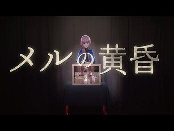 花譜_-68_「メルの黄昏」【オリジナルMV】