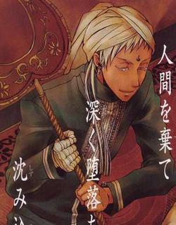 Agni kolorowa manga.png