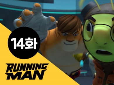 Season 1 | Running Man Animation | FANDOM Powered By Wikia