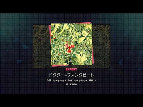 『ドクター=ファンクビート』(難易度:EXPERT)プレイ動画を一部先行公開!