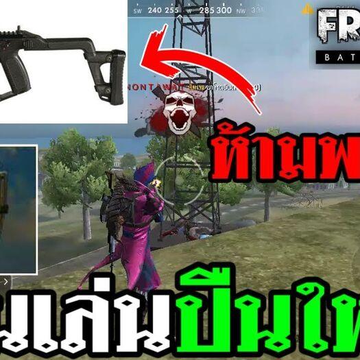 FreeFire สอนเล่นปืนใหม่ ห้ามพลาด! Kriss V