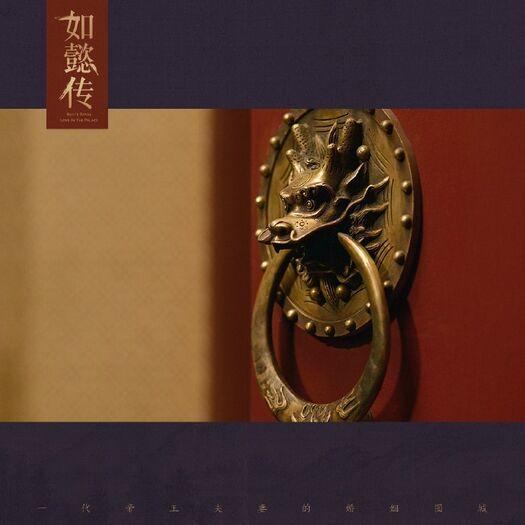 流潋紫《如懿传》修订版增加番外篇故事