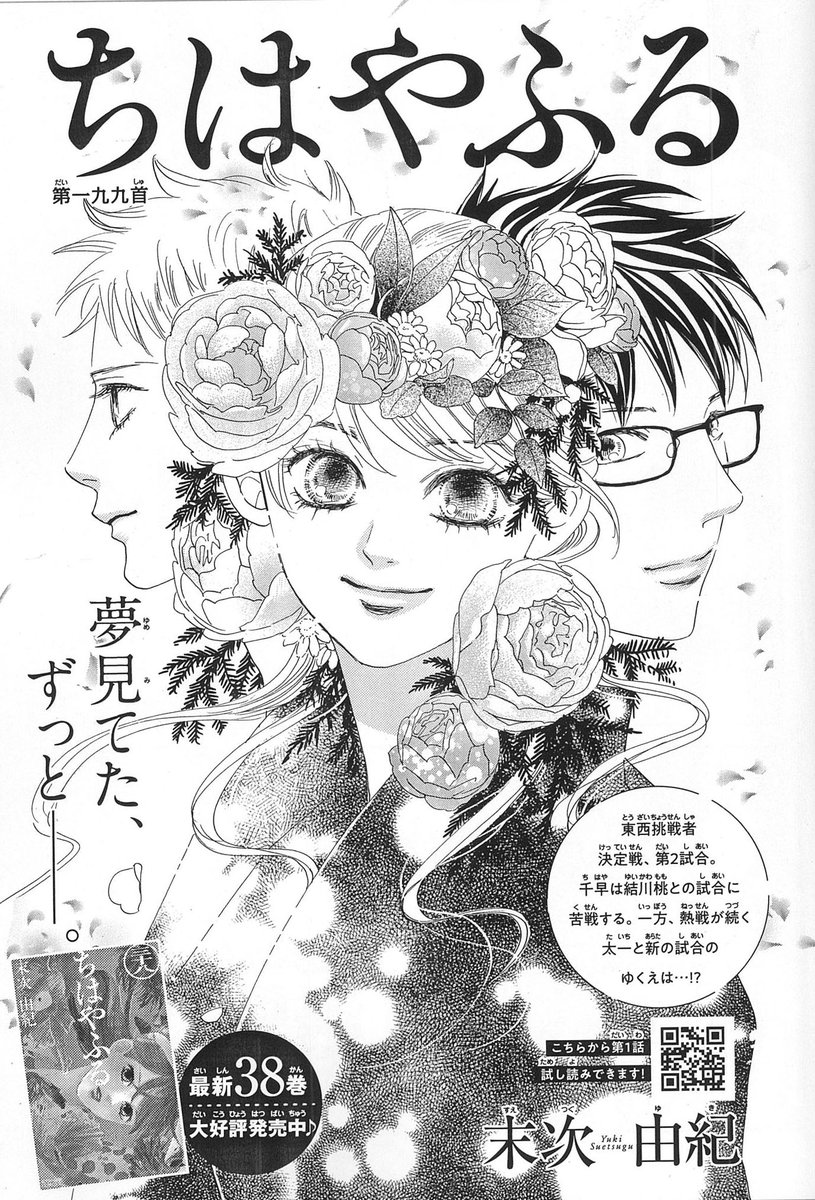 Chapter 199 of Chihayafuru released