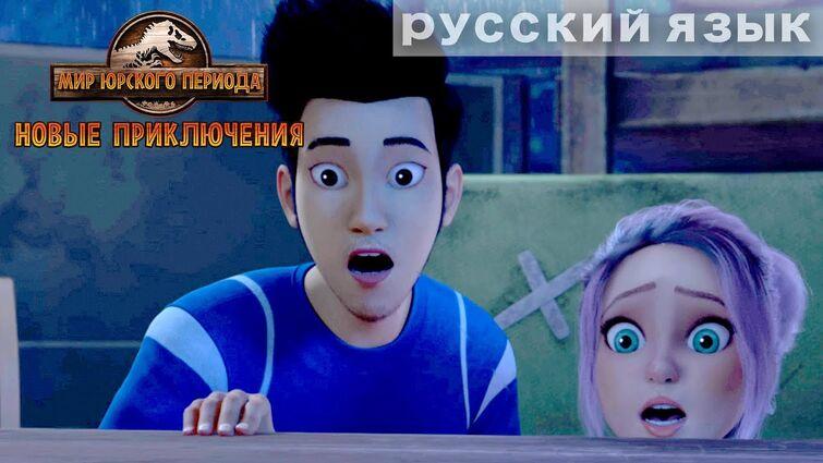 3 сезон (трейлер)   МИР ЮРСКОГО ПЕРИОДА: НОВЫЕ ПРИКЛЮЧЕНИЯ   NETFLIX