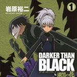 Darker than BLACK-Shikkoku no Hana vol.1.jpg