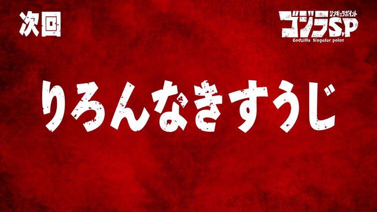 ゴジラS.P 第6話予告/5月6日(木)22:30TOKYO MX,BS11他テレビ放送/Netflix先行配信中
