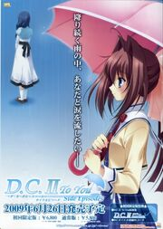 DC2 To You (Poster).jpg