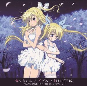 Aitaiyo Meguru Reflection (single).jpg