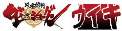 Dai-Shogun - Great Revolution Wiki