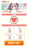 Mero kimono 50