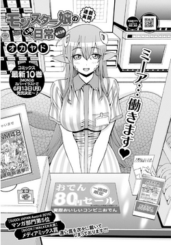 Chapter 43 Cover JP.png