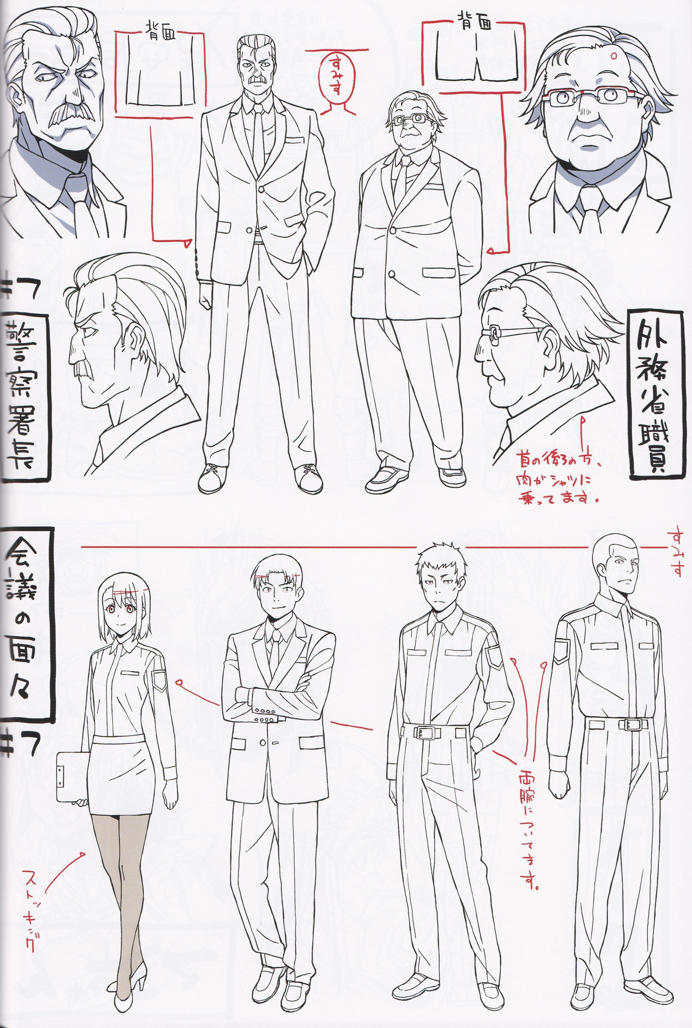 Japan National Police Agency