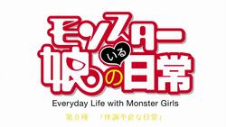 MonsterMusumeEpisode8TitleCard.png