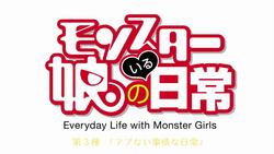 MonsterMusumeEpisode3TitleCard.png