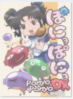 Ponyo Ponyo DX