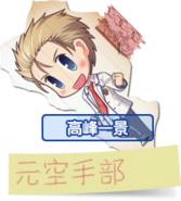Ikkei Takamine