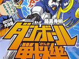 Danball Senki Manga