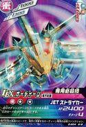 Odin Jet Mode D-S04-06
