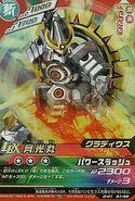 Gekkoumaru D-01-51