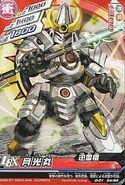 Gekkoumaru D-01-54